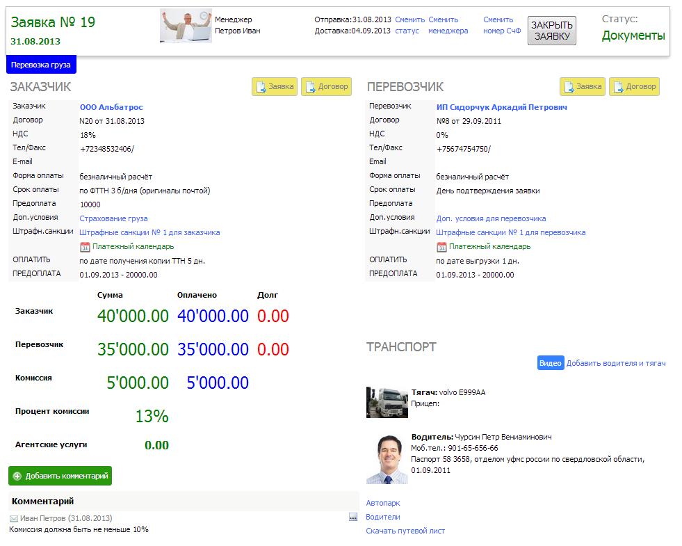 """Формирование документов в  """"Один клик """" для транспортной компании."""
