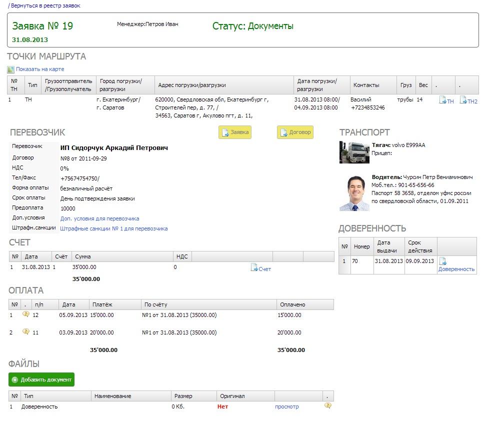 Хочешь выстроить правильный, быстрый, удобный документооборот с Вашими транспортными компаниями, расскажите им о...